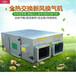 新风换气机适用于学校、歌厅、网吧、家庭
