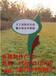 北京花草标识牌广告牌文明提示牌遵德守礼指示牌草坪牌制作