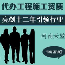 河南天堃企业资质办理:防水资质办理多少钱