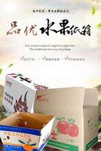 深圳觀瀾哪里賣水果紙箱-同和興紙箱廠