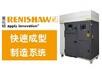 RENISHAW激光熔融金属3D打印机-经销商亿达四方