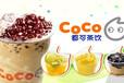 CoCo奶茶加盟/热饮冷饮/都可奶茶加盟费用