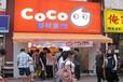 延安冷饮加盟Coco都可奶茶加盟