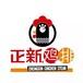 台湾大鸡排小吃加盟鸡排加盟正新鸡排加盟店