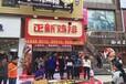 台湾正新鸡排加盟正新鸡排特色小吃加盟