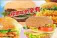 汉堡加盟流程炸鸡汉堡加盟店