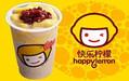 奶茶加盟饮品加盟快乐柠檬加盟店加盟费