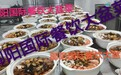 租赁大厨/法国厨师/日本厨师/土耳其厨师/上门美食节活动承办