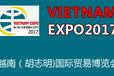2017越南國際文具及辦公用品貿易展