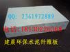 襄樊安徽建晨30mm(加厚)水泥纖維板(廠家)信譽保證