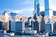 移民香港首选专才移民