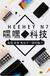江西加盟黄山招商帮您赚钱的国产精品手机——嘿嘿(HeeHey)N7多少钱?