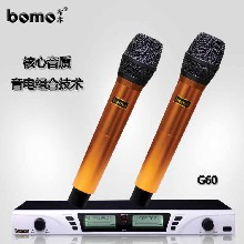 专业话筒20年厂家无线麦克风bomo布木g60金话筒