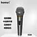 有線麥克風話筒品牌bomok320銀色廠家批發定制直銷