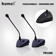 bomo布木pro200专业会议麦克风无线话筒厂家