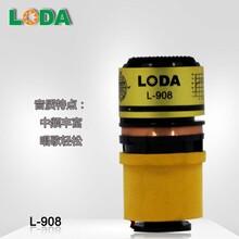 咪芯是什么意思l-908LODA诺达品牌咪芯专用话筒配件图片