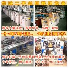 揭阳回收东远丝印机平面丝印机回收工厂整厂机械设备图片