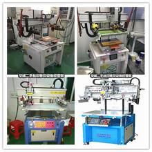 高价回收丝印机回收二手丝印机全自动丝印机UV机图片