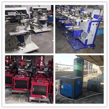 回收二手丝印机东莞丝印机工厂移印机哪家强图片
