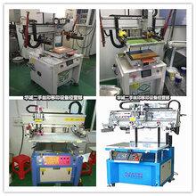 移印工厂出售回收螺杆二手空压机转让平面丝印机工厂丝印机图片