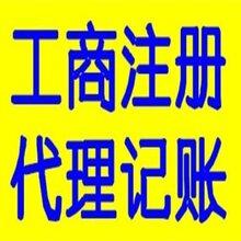 厦门海沧工商注册、厦门海沧财务代理、厦门外资注册、厦门代理记账