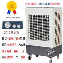 雷豹MFC6000工業冷風機蒸發式水空調移動空調扇圖片