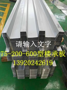 天津楼承板厂家供应YX75-200-600型楼承板,楼承板价格