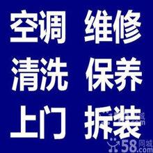 南京建鄴區空調冰箱冷庫等各種制冷設備有限公司
