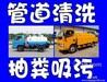 南京建鄴區專業污水池臭水溝疏通清理及化糞池清理