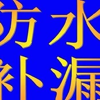 南京房屋防水补漏卫生间防水,飘窗防水,外墙防水补漏