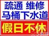 南京建邺区马桶疏通及马桶维修安装