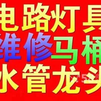南京专业24小时电路短路跳闸电路改造及灯具安装等