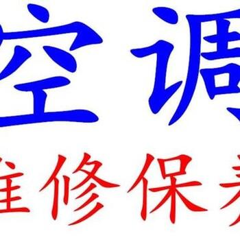 南京鼓楼区空调维修清洗充氟网点价格合理