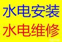 南京雨花区卫浴洁具灯具维修安装图片