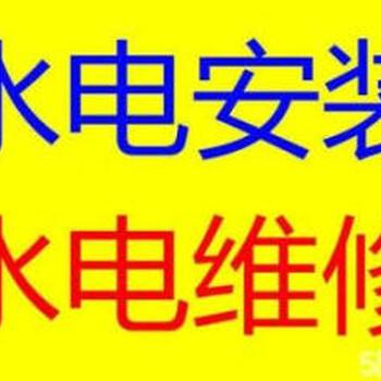 南京玄武区专业洁具安装维修更换及水电改造安装