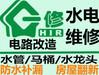 南京建鄴區各類潔具維修安裝更換及水電維修