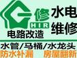 南京秦淮區家裝工裝水電維修安裝圖片