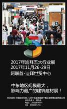 2017迪拜五大行业展/迪拜厨卫展/迪拜卫浴展/迪拜建材展(BIG5)
