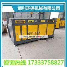 uv光催化废气净化器生产厂家供应光氧废气净化器
