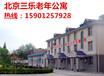 北京三乐老年公寓市政府支持医保定点医养结合