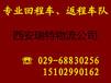 商洛货运信息部商洛回程车调度陕西境内大货车