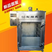 30-1000型豆干烟熏炉烟熏炉生产厂家