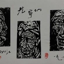 重庆江北免费鉴定版画图片