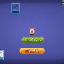 山东济宁手机棋牌游戏APP开发运营是重中之重