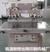 斜臂式絲印機煙盒印刷商標印刷