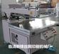 新鋒XF-6090絲印機廠家專業生產絲印機,包裝和印刷機定制