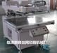 斜臂式絲網印刷機可印刷紙箱花紙薄膜電路板
