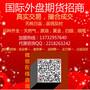 日发国际期货杭州加盟代理图片