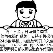 信管家国际期货安徽总部直招