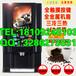 渭南奶茶咖啡机丨热饮机出售
